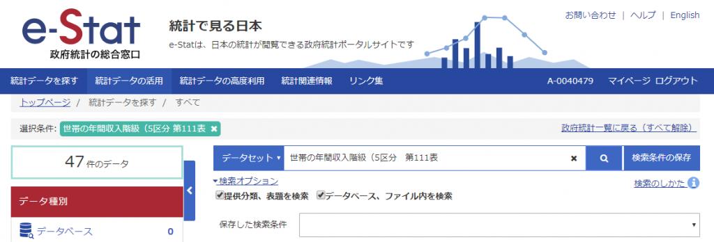 e-stat検索条件