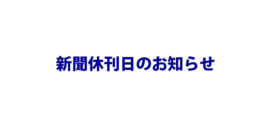 新聞休刊日のお知らせ