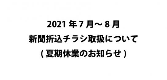 2021年7月8月チラシ取扱について